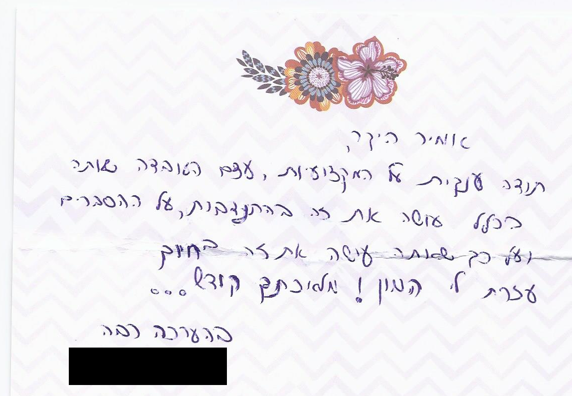 מכתב תודה ממטופלת באיכילוב